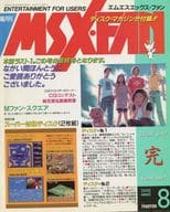 With Appendix) MSX ・ FAN August 1995 issue