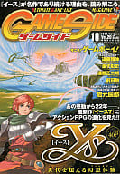 GAME SIDE 2009/10 Vol.20 ゲームサイド