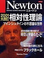 2001 Revised Theory of Relativity アインシュタ