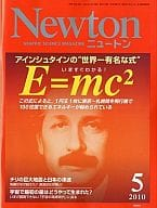 Newton 2010/5