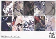 「织」鹤丸国永×文学插图文学