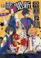Empire Gakuen Shimbun has no money!