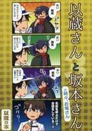 Izo and Sakamoto and sometimes Oryu 3