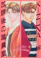 放課後の職員室×KIZUNA-絆- OVA記念