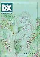 微笑的栗子 DX '97 萩