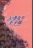 「 Ikinari Oji 」 Booklet