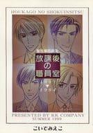 放課後の職員室 番外編再録本 1991~1994