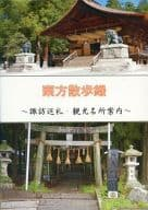 Eastern Walking Trail ~ Suwa Pilgrimage / Tourist Attraction Guide ~