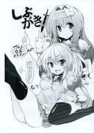 [Copy Magazine] Shibugaki