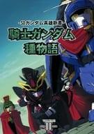 SD Gundam Hero New Book Knights Gundam Species Story Volume II