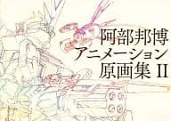 Kunihiro Abe Original Animation Collection II
