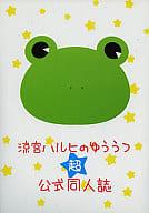 Haruhi Suzumiya's Melancholy Super Official Doujinshi