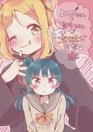 Yoshiko and Mari have a very friendly book