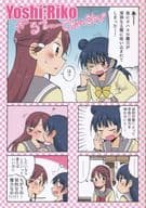 Yoshi; Riko ぎ る て ぃ ー Chu ☆ Chu!