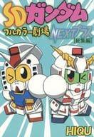 SD Gundam Full Color Gekijo NEXT PLUS [compilation film]