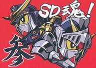 SD Damashii! San