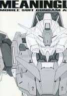MEANINGLESS WAR 0091MOBILE SUIT GUNDAM ANOTHER STORY