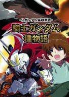 SD Gundam Hero, New Book, Knight Gundam Species Story