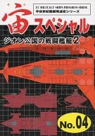 Midair Special No. 04 : Battle ships of the Principality of Zeon 2