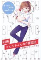 Tonko-chan's Nursing Diary