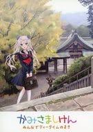 Kamimashiken Tea Time Campaign
