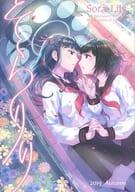 そらりり Sora‐Lily
