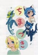 [Copy Magazine] Chimaki