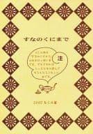 [A La Carte] Sunokuni