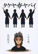 Takeyagayabai