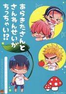 Mr. Akirita and Mr. Nensei are small!