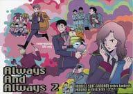 Always And Always 2
