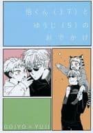 Sato-kun (17) and Yuji (5) went out