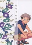 Arazumaya Act IV 『 Tsukimine, Kikoe-ogimi-ganashi Hana 』