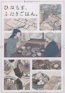 Hinomosu, futari gohan.