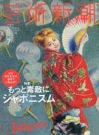 Art Shincho July 2014 issue