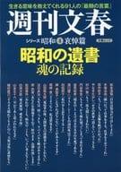 周刊句子春天系列昭和 4 哀悼篇