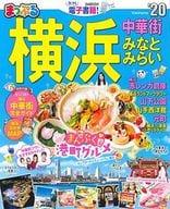 With Appendix) Maple Yokohama Chinatown Minato Mirai'20