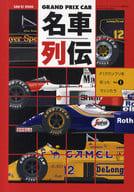 Grand Prix car name car serial