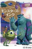 Monsters, Inc. Disney Super