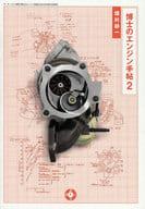 Dr. Engine's Handbook 2