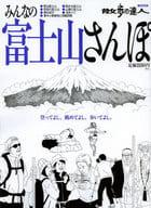 Everyone's Mt. Fuji Sanpo