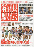 15 Hakone Ekiden guide decision version