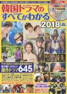 DVD 加 )知道 18 韓國連續劇的一切