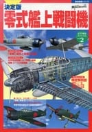付録付)歴史群像 太平洋戦史スペシャル Vol.2 決定版 零式艦上戦闘機