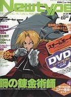 付録付)月刊ニュータイプ 2004年7月号