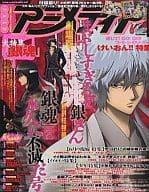 付録付)アニメディア 2010/6(別冊付録2点)