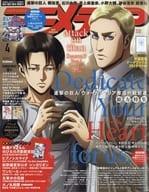 付録付)アニメディア 2019年4月号