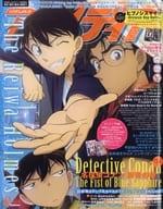 付録付)アニメディア 2019年6月号