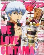 付録無)アニメディア 2015年2月号