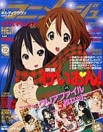 アニメージュ 2011/12(別冊付録1点)